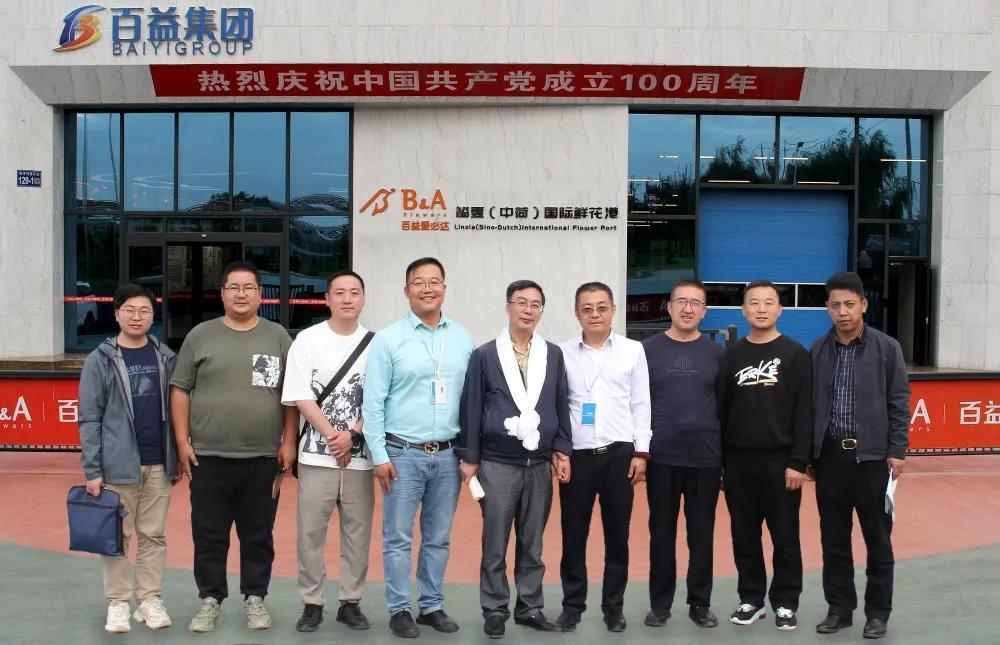 西藏自治区政府研究室调研组来临夏百益(中荷)国际鲜花港调研